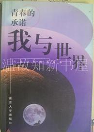 爱与家庭5 南京大学出版社 9787305032448
