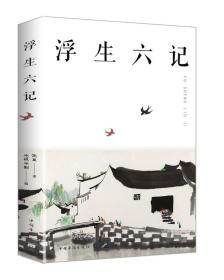 浮生六记(32开平装)