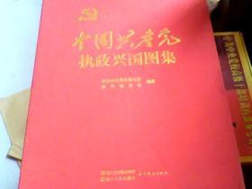 中国共产党执政兴国图集