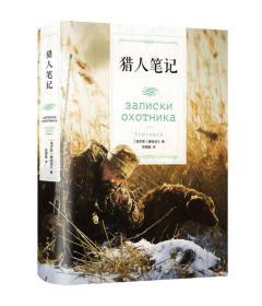 猎人笔记(32开单黑典藏精装)