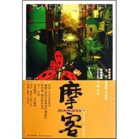 摩客4 陈磊 四川民族出版社 2008年01月01日 9787540938093
