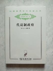 代议制政府(汉译世界学术名著丛书 分科本 政法)