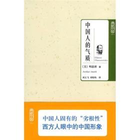 中国人的气质 9787564028909
