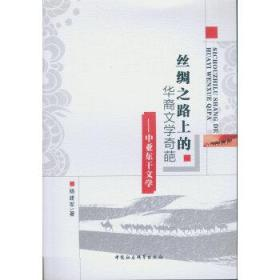 丝绸之路上的华裔文学奇葩