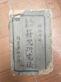 辰州真本符咒研究法