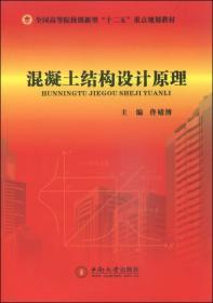 """混凝土结构设计原理/全国高等院校创新型""""十二五""""重点规划教材"""