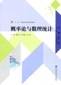 """""""十二五""""职业教育规划教材:概率论与数理统计"""