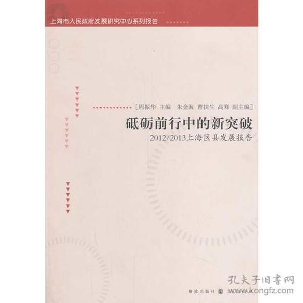 砥砺前行中的新突破——2012/2013上海区县发展报告
