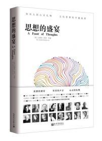 人文经典书系·思想的盛宴