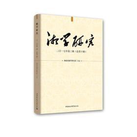 湘学研究:二○一七年第二辑(总第十辑)