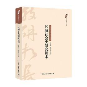 区域社会史研究读本