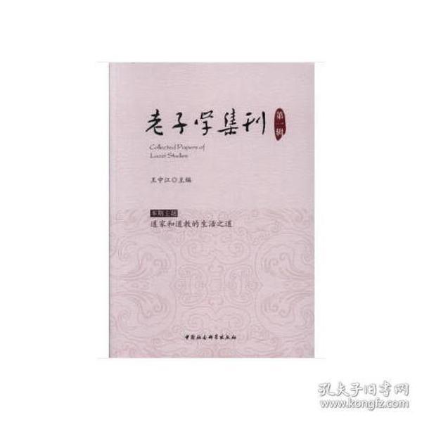 老子学集刊:第一辑:道家和道教的生活之道