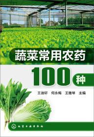 正版蔬菜常用农药100种ZB9787122215482-满168元包邮,可提供发票及清单,无理由退换货服务
