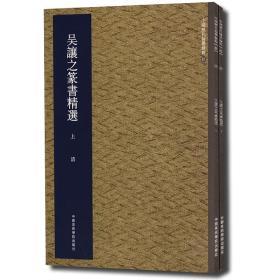 中国历代翰墨精粹10(上下两册):吴让之篆书精选
