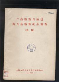 廣西僮族自治區南丹縣僮族社會調查初稿(1958年 出版)2018.9.30日上