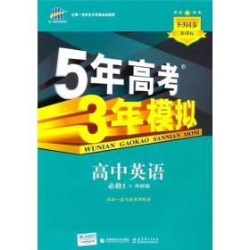 5年高考3年模拟 高中英语 必修1 外研版 2021版