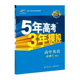 2015高中同步新课标·5年高考3年模拟:高中英语·必修1·RJ(人教版.非课标卷区专用)