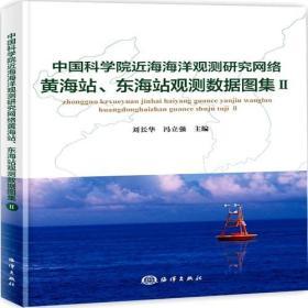 中国科学院近海海洋观测研究网络黄海站、东海站观测数据图集Ⅱ