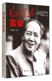 毛泽东实录(再现伟人毛泽东寻常生活的点点滴滴)是一部讲述毛泽东生平事迹的作品。全书共6章,从革命经历、家庭婚姻、人际交往、衣食住行、情趣爱好、晚年生活等几大方面叙写了伟人毛泽东的工作与生活。作品使用了一些鲜为人知的史料,叙事性强,纪实味浓,生动可读,有阅读和收藏价值。