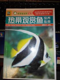 热带观赏鱼饲养指南-观赏鱼饲养系列