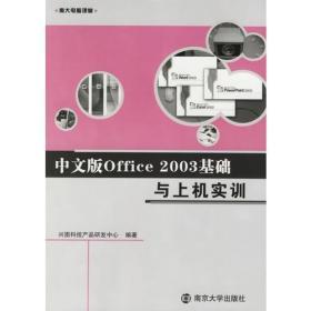 中文版Office 2003基础与上机实训 专著 兴图科技产品研发中心编著 zhong wen ban