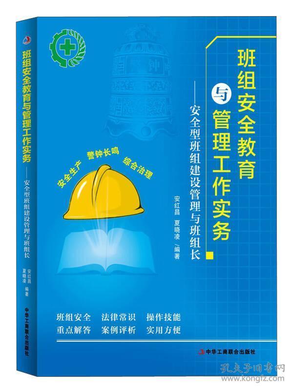 班组安全教育与管理工作实务:安全型班组建设管理与班组长