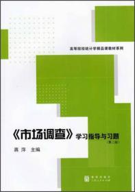 《市场调查》学习指导与习题-(第二版)