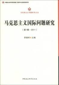 马克思主义专题研究文丛:马克思主义国际问题研究[  第1辑·2011]