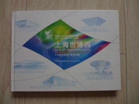 《上海世博园》邮票珍藏