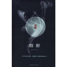 烟醉:献给每一个抽烟或反对抽烟的人 潘家华 陈庆 中国青年出版社 9787500667964