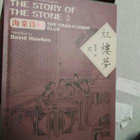 红楼梦(1-5卷)