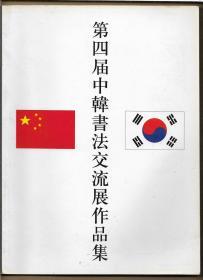 第四届中韩书法交流展作品集 【彩色铜版纸版本】