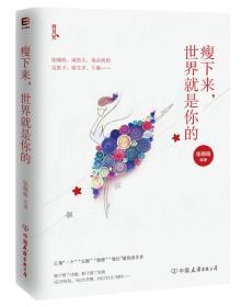 【二手包邮】瘦下来,世界就是你的 张晓晗等 中国友谊出版公司