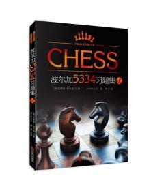 波尔加5334习题集【国际象棋实战宝典】【上中下】