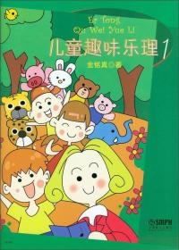 儿童趣味乐理(1)