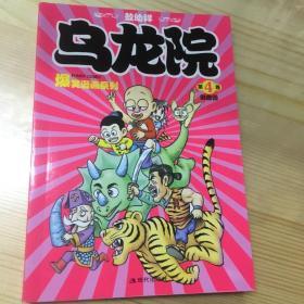 乌龙院爆笑漫画系列:御兽园(第4卷)