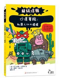 超级涂鸦·蜗牛童乐汇·沙漠赛跑:机器人VS大猩猩