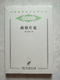 政府片论(汉译世界学术名著丛书 分科本 政法)