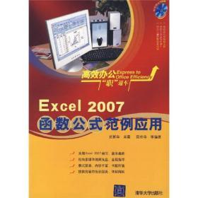 EXCEL 2007函数公式范例应用