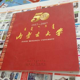 内蒙古大学:1957-2007:1957-2007:[中英蒙文本]
