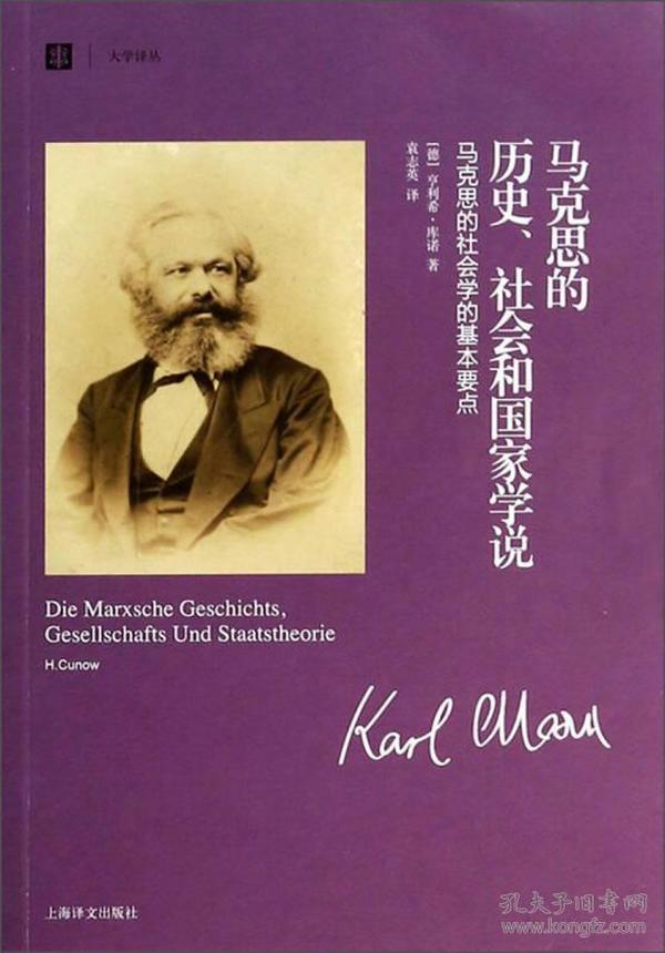 马克思的历史、社会和国家学说