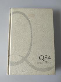 1Q84 BOOK2 (7月~9月 )