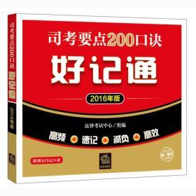 司考要点200口诀好记通(2016年版)(含《刑九》巧记口诀)