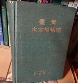 台湾木本植物