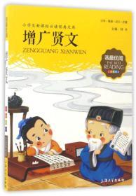 增广贤文(注音美绘版)/小学生新课标必读经典文库