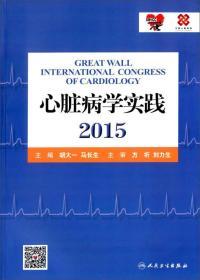心脏病学实践2015 马长生 人民卫生出版社 9787117214971