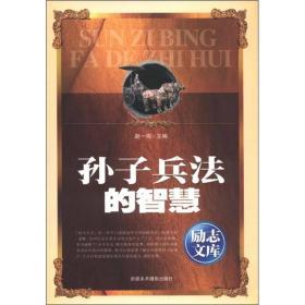 HZL-8/励志文库:孙子兵法的智慧