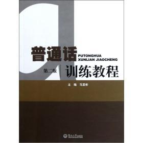 普通话训练教程(第2版)