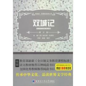 新课标经典文库:双城记青少版