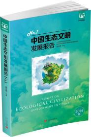 9787515404806-hs-中国生态文明发展报告